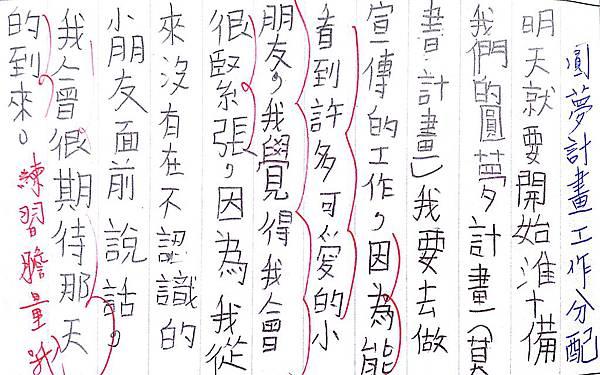 圓夢計畫第5頁.jpg