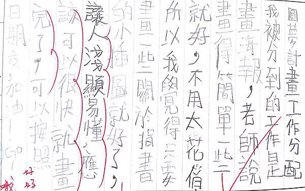 圓夢計畫第6頁.jpg