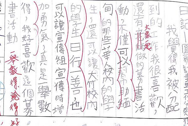 圓夢計畫第12頁.jpg