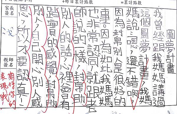 圓夢計畫第13頁.jpg