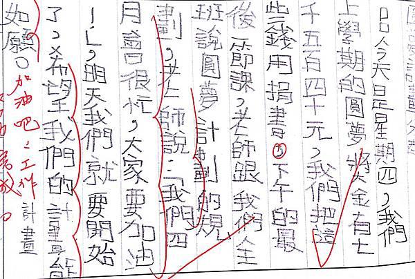 圓夢計畫第10頁.jpg