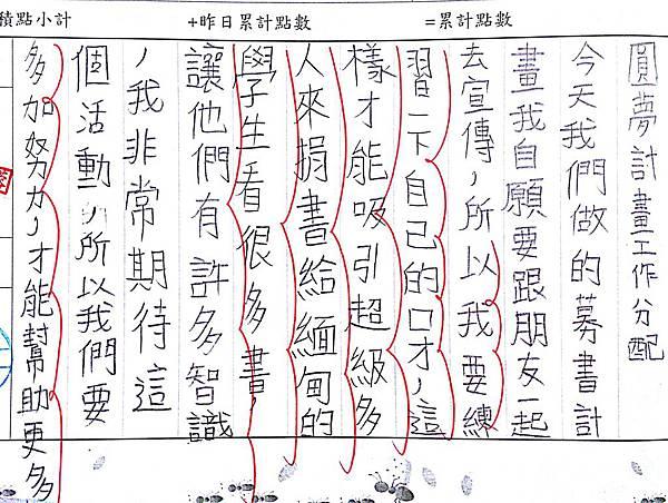 圓夢計畫第11頁.jpg
