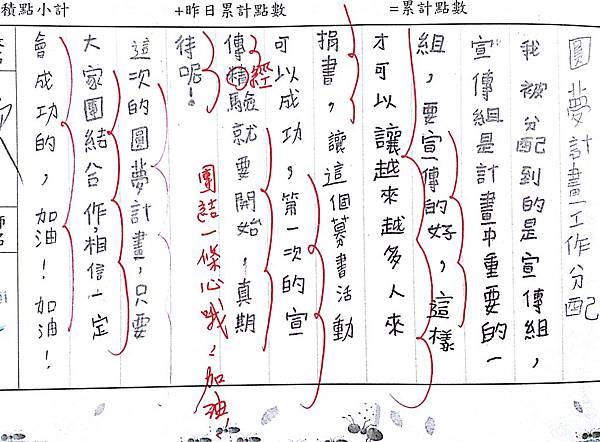 圓夢計畫第14頁.jpg
