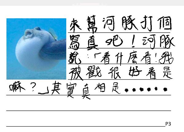 芯羽  創意寫作3.png