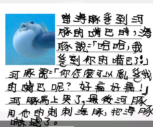 坤益  創意寫作3.png