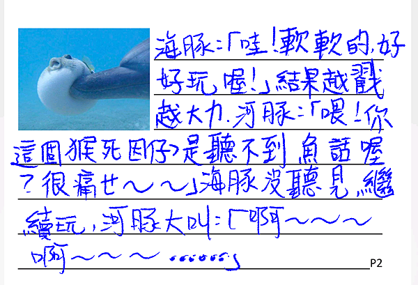 韋淳  創意寫作2.png