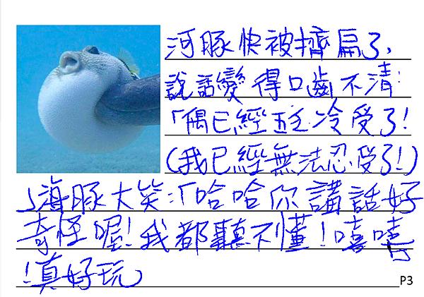 韋淳  創意寫作3.png
