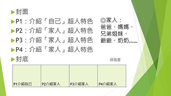 投影片12.JPG
