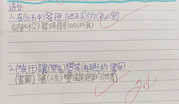三下L1句型.jpg