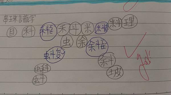 三下L1串珠識字.jpg