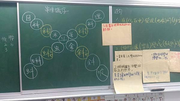 三下L1 串珠識字句型黑板.jpg