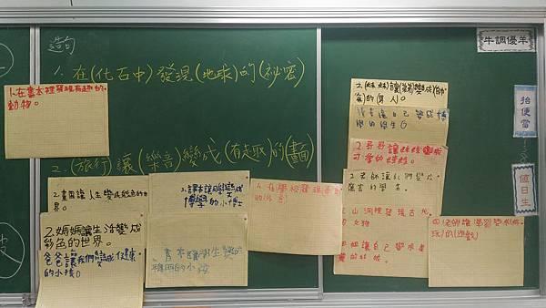 三下L1 句型討論.jpg