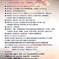 2011-2-5 火旁龍外拍簡章.jpg