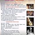 11-10 苗栗人文風景一日遊