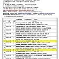 第五期編修班-課程表 - 修正版