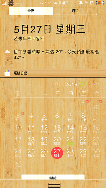 賤賤日曆3