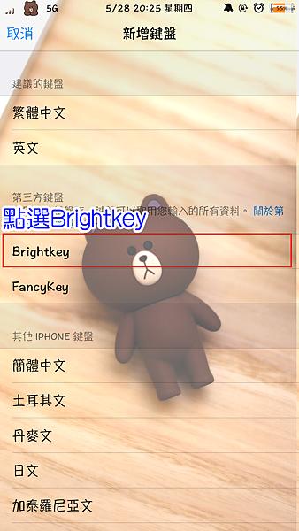 點選Brightkey