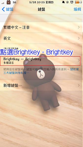 點選Brightkey2