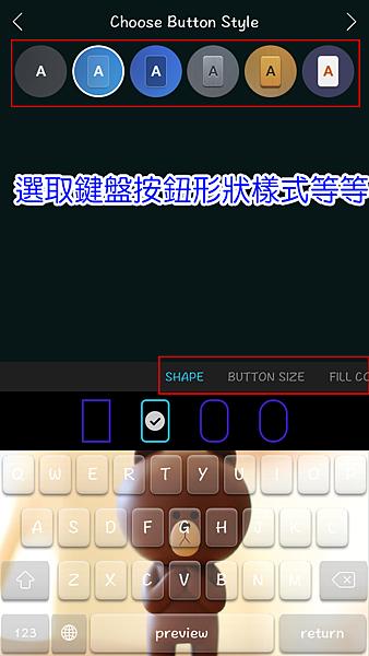 選取鍵盤按鈕形狀等等