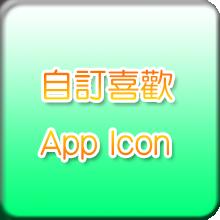 更改 APP ICON.png