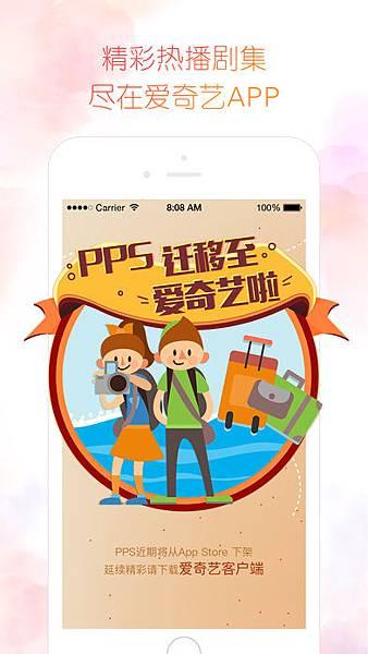 爱奇艺PPS01.jpeg