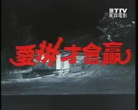 愛拼才會贏[15-46-28]