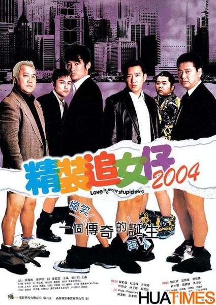 精裝追女仔2004-1.jpg