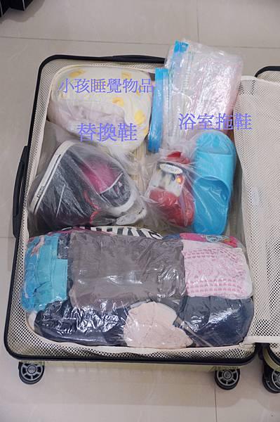 行李打包9.jpg