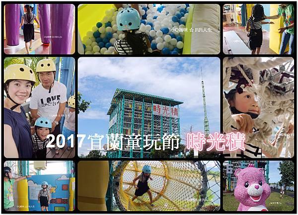 2017童玩節時光積.jpg