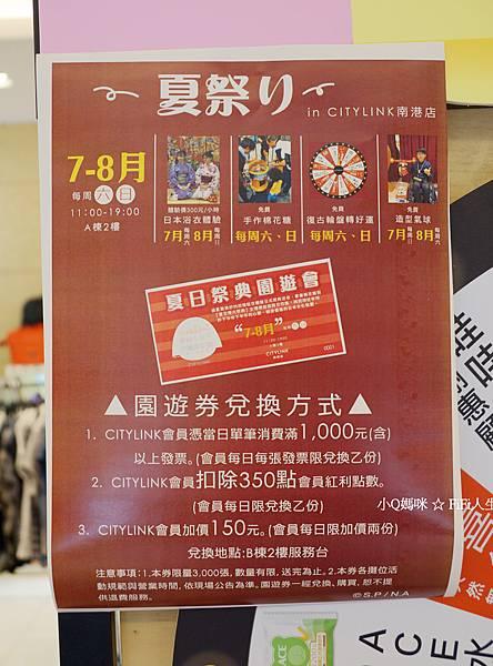 南港citylink小丸子65.jpg
