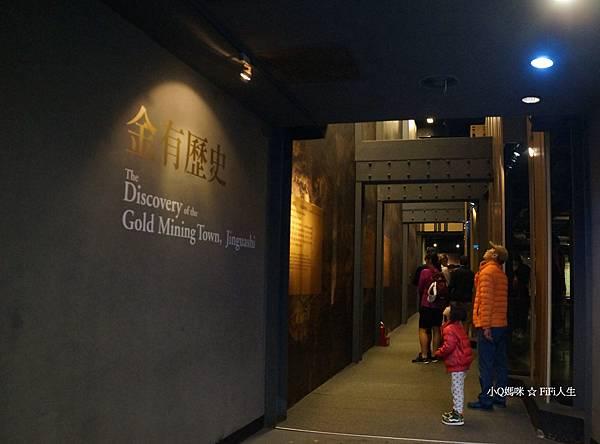 黃金博物館33.jpg