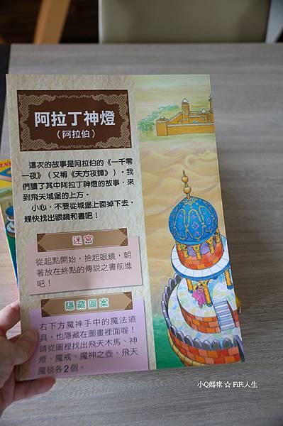 知識大迷宮2.jpg