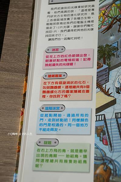 知識大迷宮7.jpg