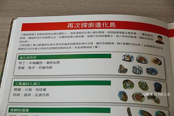 知識大迷宮19.jpg