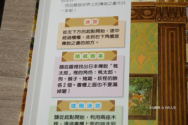 知識大迷宮32.jpg