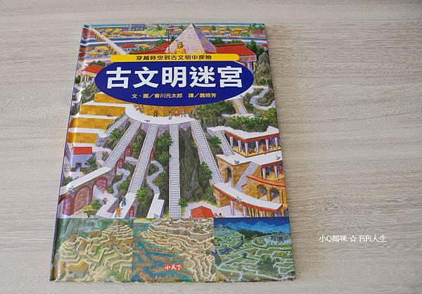 知識大迷宮47.jpg