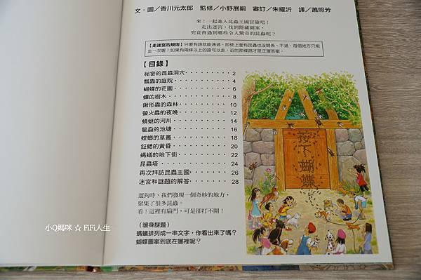 知識大迷宮73.jpg