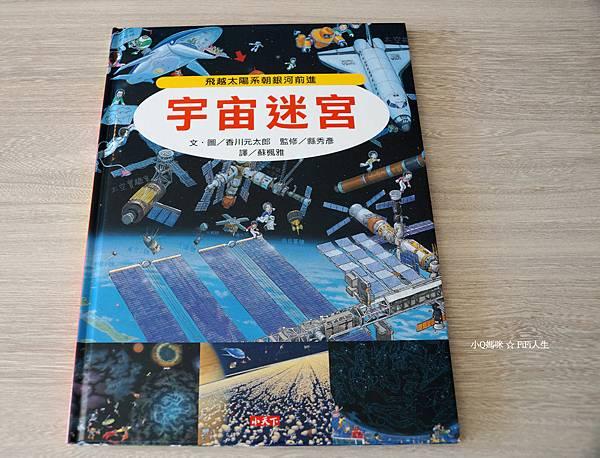 知識大迷宮77.jpg