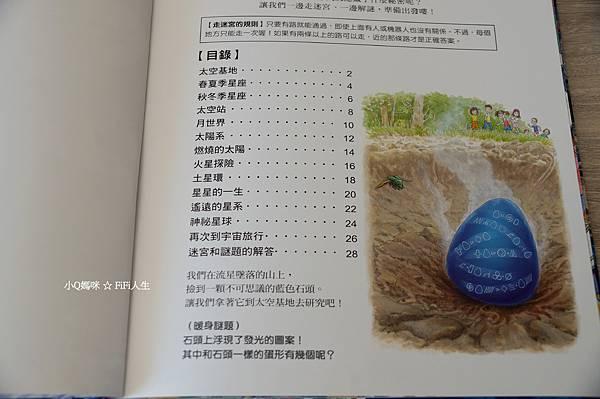 知識大迷宮78.jpg