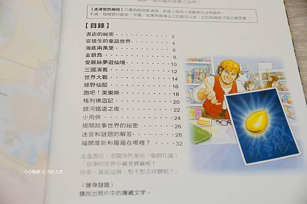 知識大迷宮94.jpg