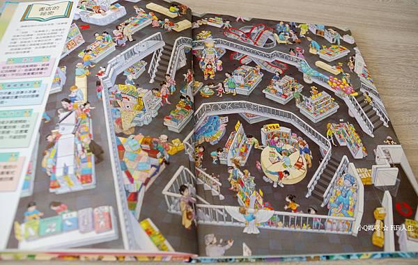 知識大迷宮95.jpg