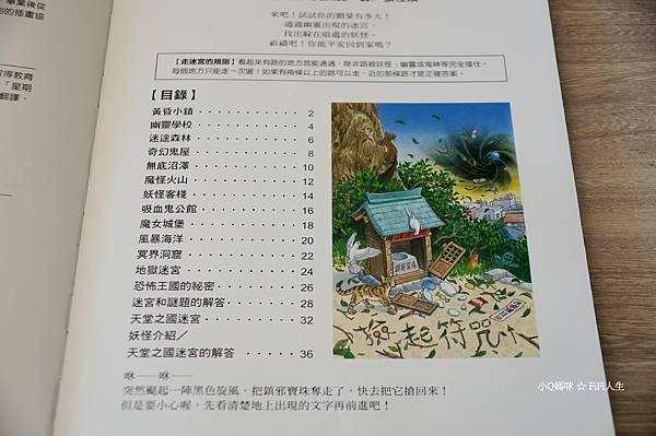 知識大迷宮126.jpg