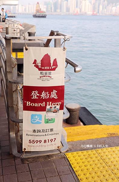 香港鴨靈號3.jpg