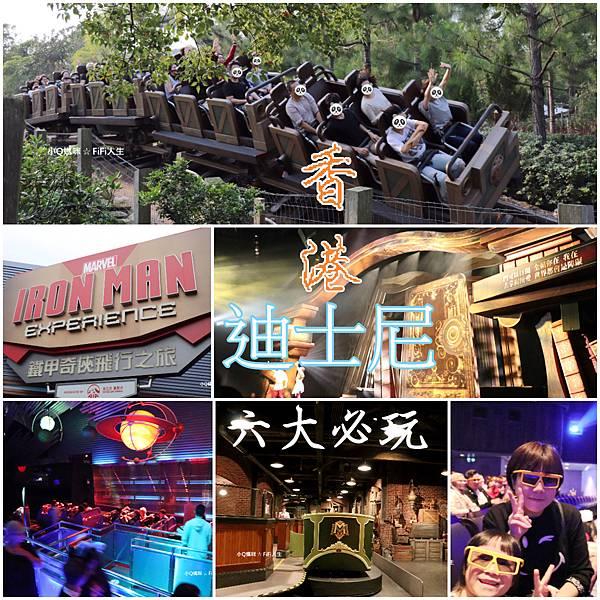 香港迪士尼推薦設施42.jpg