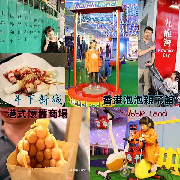 香港bubble land63.jpg