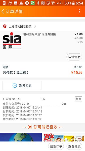 Screenshot_20180731-185453.png
