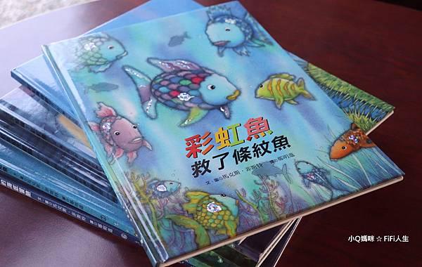 彩虹魚繪本3.jpg