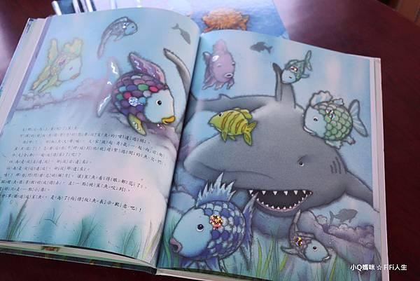 彩虹魚繪本6.jpg