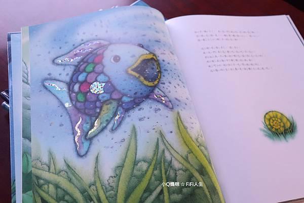 彩虹魚繪本12.jpg