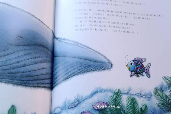 彩虹魚繪本16.jpg